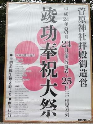 2012081519竣功奉祝大祭@本町田菅原神社
