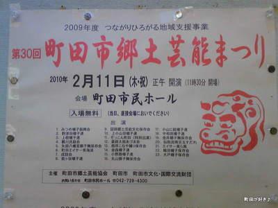 2010012316第30回町田市郷土芸能まつり