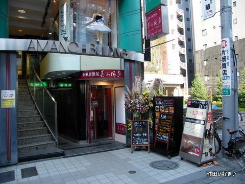 2010090406中華居酒屋 美山酒家