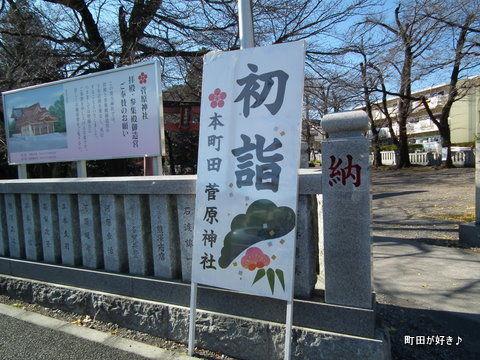 2011121711本町田菅原神社
