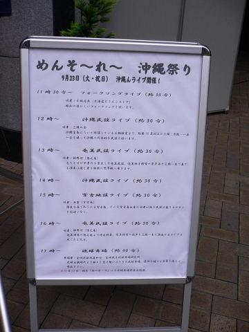 2008092366.jpg めんそーれー 沖縄祭り