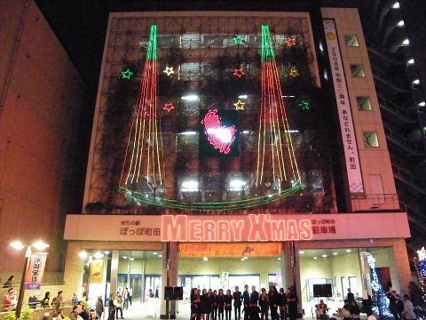 20081115085.jpg ぽっぽ町田クリスマスイルミネーション点灯式