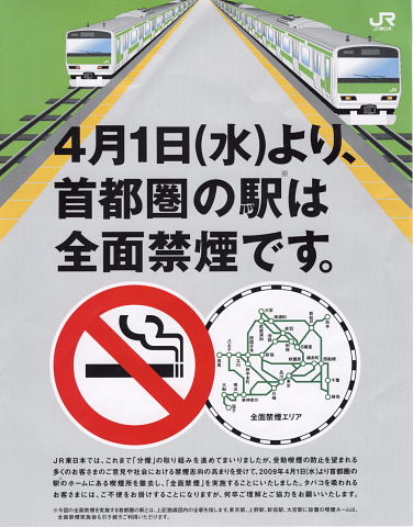 2009030901.jpg 首都圏の駅は全面禁煙です。