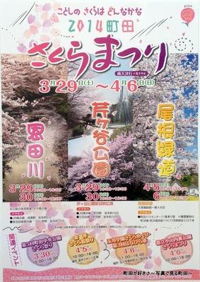 20140222126b2014町田さくらまつり