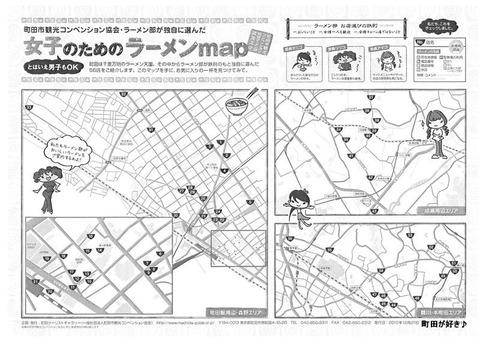 20110122159町田市女子のためのラーメンmap