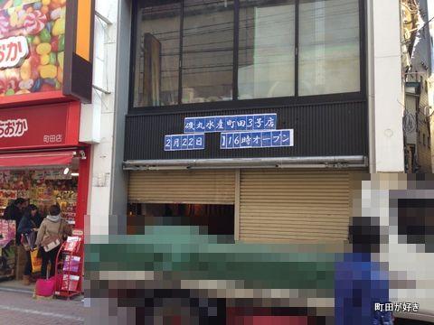 2013012010磯丸水産が3号店!2/22(金)オープン予定