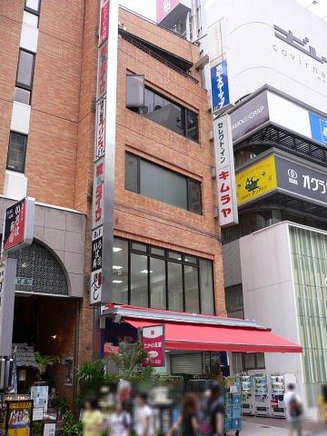 2008081714.jpg セレクト・イン・キムラヤ