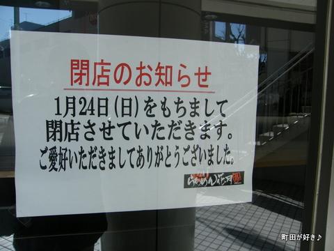 20100130001らあめん花月嵐 成瀬店