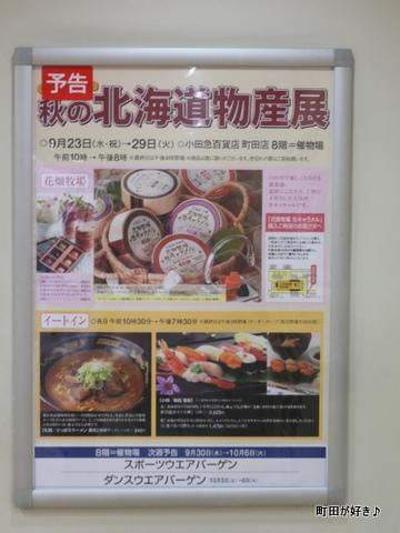 2009092218 秋の北海道物産展 小田急百貨店町田店