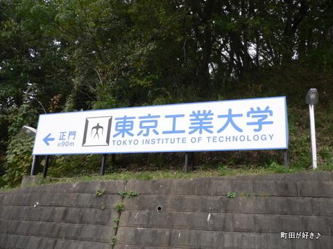 2009102418 東京工業大学すずかけ台キャンパス