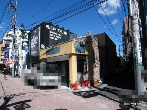 20100925043日高屋町田中央店