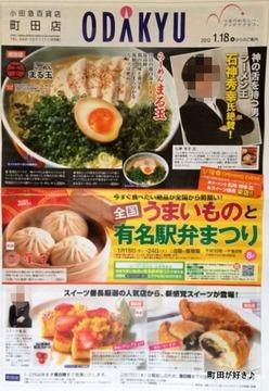 2012011701b小田急百貨店町田店