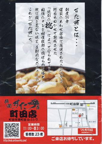 2009080123.jpg 伝説のすた丼屋 町田店 8/8(土)オープン