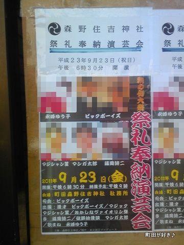 2011081528森野住吉神社 秋の例大祭
