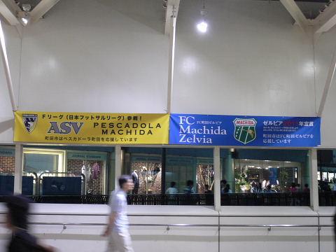 2008080226.jpg FC町田ゼルビア