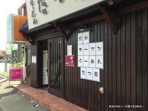 2013051803近日 オープン らーめん たつ屋