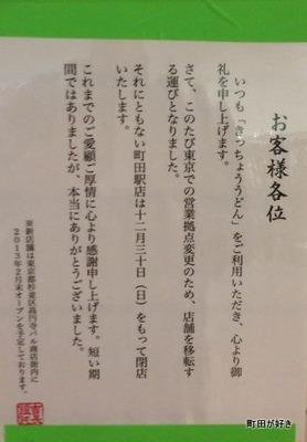 2012123103bきっちょううどん町田駅店