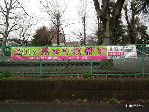 20120324052012恩田川桜祭り