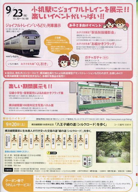2008091003.jpg 横浜線開業100周年