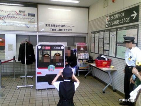 20110723008長津田駅開業45周年記念イベント