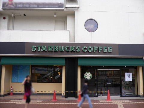 2008092744.jpg スターバックスコーヒー 町田パリオ店