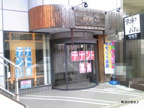 2010032898笑顔亭町田成瀬店