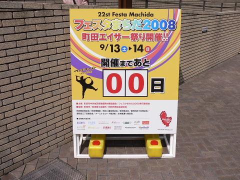 2008091312.jpg 第22回フェスタまちだ2008 町田エイサー祭り