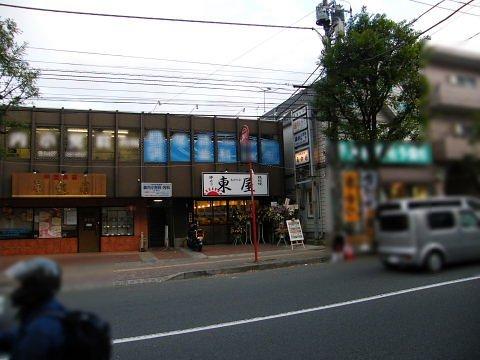 2008112205.jpg 串かつ鉄板焼き 東屋(あがりや) オープン
