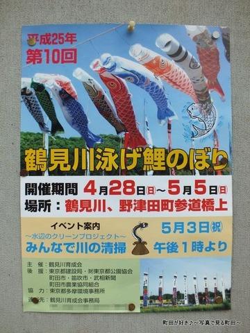 20130420074平成25年第10回鶴見川泳げ鯉のぼり