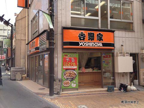 2012033103吉野家 小田急町田駅南口店