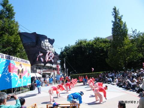 2009092032 2009年相模原よさこいRANBU!