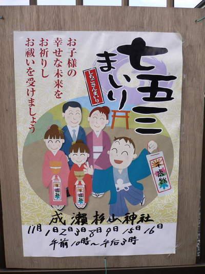2008101103.jpg 成瀬杉山神社の七五三