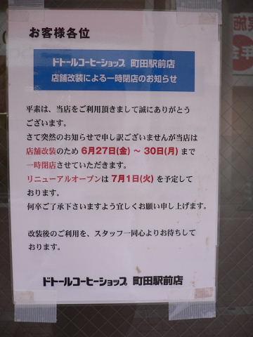 2008062818.jpg ドトールコーヒー 町田駅前店