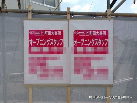 2013051809三和 町田大谷店