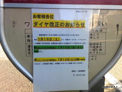 2010010902神奈中バスダイヤ改正