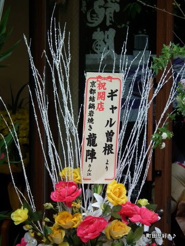 2011021388龍陣キャル曽根