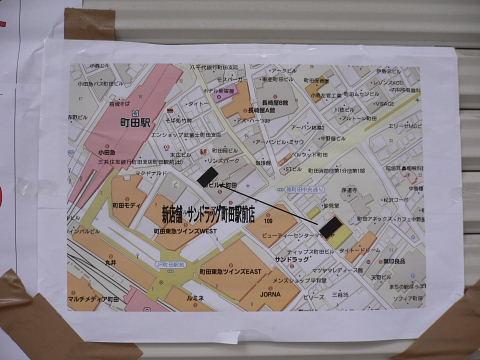 2008081712.jpg サンドラッグ町田中央通り店