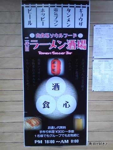 2009123010ラーメン酒場水岡