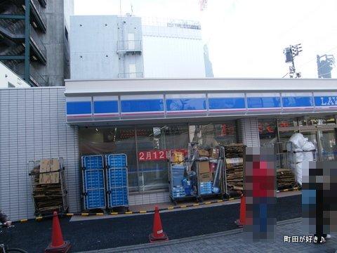 20100206095ローソン原町田六丁目店