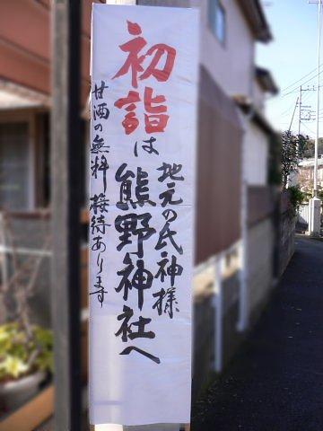 2008122104.jpg 初詣は地元の氏神様 熊野神社へ