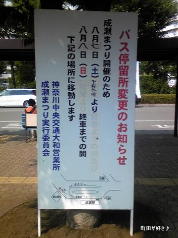2010072408成瀬まつり