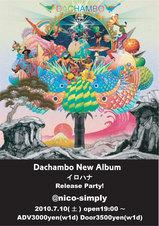 Dachambo-P表