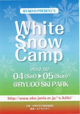 2012white snow camp omote[1]