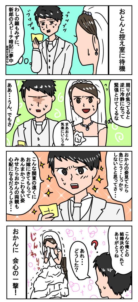 どらくえ結婚式2
