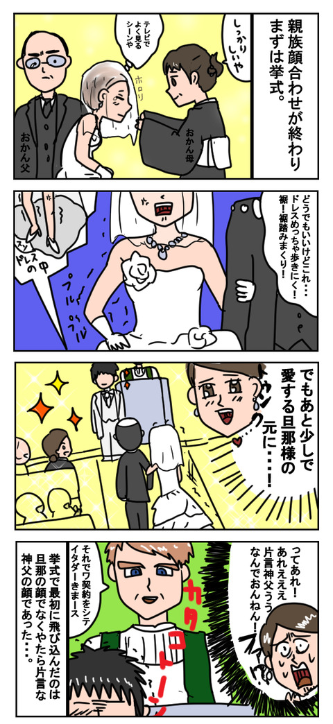 どらくえ結婚式3