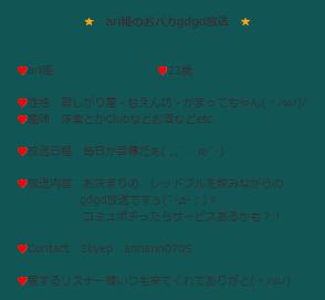 ari姫 co1783754