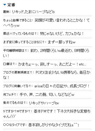 ari姫 アメブロ 定番