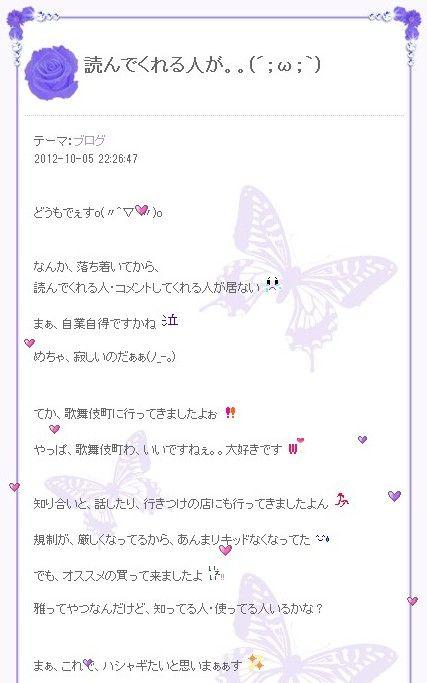 ari姫 アメブロ 2012.10.01