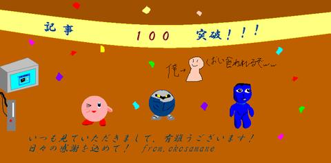 100記事突破記念!