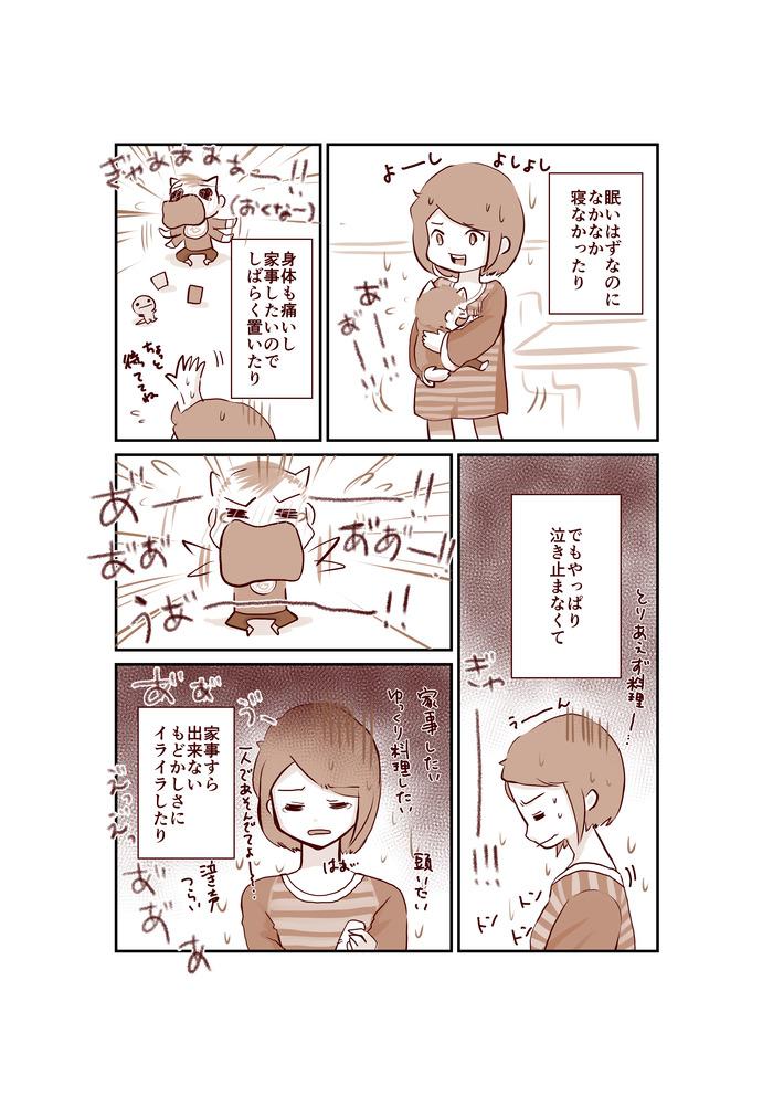 マンガ170310_子育て1